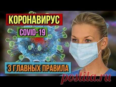 Коронавирус в мире: Самые главные правила уборки дома которые защитят вас от коронавируса - YouTube
