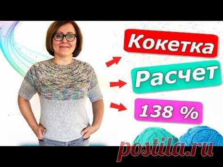 Расчёт кокетки по формуле 138% / Второй способ/ Как рассчитать круглую кокетку