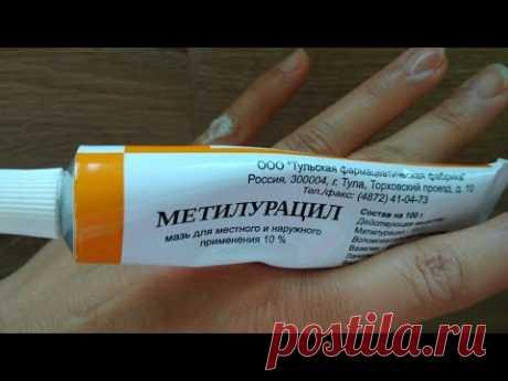 МЕТИЛУРАЦИЛ. Аптечная дешевая мазь. Находка для заживления и ухода за кожей.