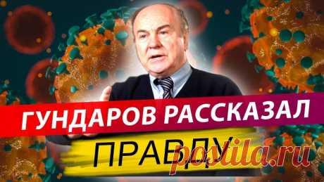 ХВАТИТ БОЯТЬСЯ КОВИДА: Гундаров рассказал всю правду