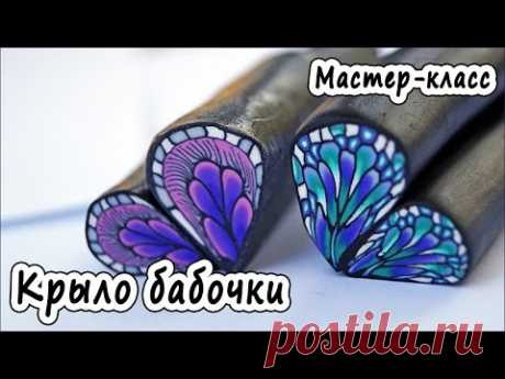 """Трость """"Крыло бабочки"""" * ПОЛИМЕРНАЯ ГЛИНА * МАСТЕР-КЛАСС * POLYMER CLAY"""