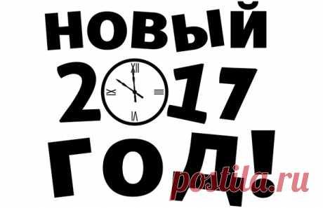 Los patrones de Año Nuevo 2017 a las ventanas para el corte del papel para un año del Gallo (bajar y desellar)