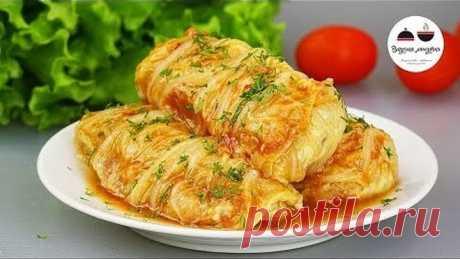 Жалею, что не готовила так раньше! ГОЛУБЦЫ из пекинской капусты с необычной