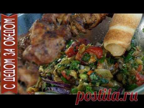 Идеальный ШАШЛЫК | Гриль Булочки Трдло | Салат овощной На Гриле