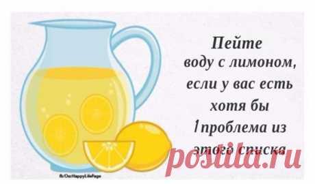 Пейте лимонный сок с водой вместо таблеток, если вы страдаете от одной из этих 8 проблем.Стоит попробовать! Лимонный сок богат различными питательными веществами, среди которых в том числе и флавоноиды — сильные антиоксиданты. А ведь именно антиоксиданты способствуют уменьшении вероятности возникновения раковых заболеваний.