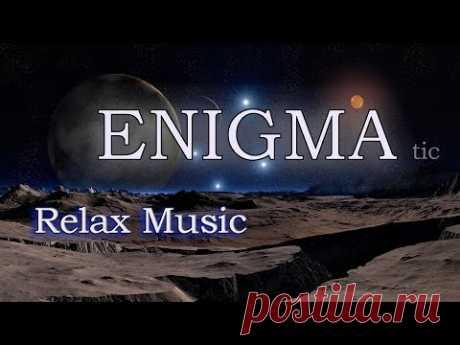ENIGMA tic Лучшая Музыка для Души и Релаксации. Красивые и Неземные Мелодии для Отдыха