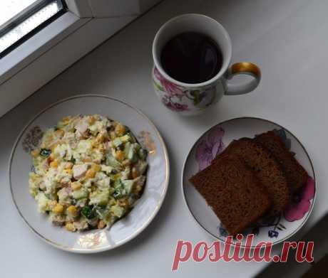Привет, сейчас! Очень вкусный салат, чёрный чай и хрустящий бородинский  Салат -> Нарезанная сочная запечённая куриная грудка, кукуруза, натёртое отварное яйцо, нарезанный огурец, тёртый сыр, соль по вкусу, сметана и мацони.