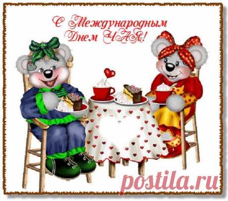 Есть черный чай, зеленый, даже белый, Смородинный, и из малины спелой, Жасминный чай и каркаде... Напиток сей любим везде! Для тех, кто в чай без памяти влюблен, День чая — праздник учрежден! Ах, чай — всегда и всем потребный, Бодрящий, вкусный, иногда целебный! Давайте же попьем чаек И всем отправим поздравок!