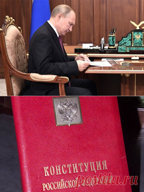 Какие поправки в Конституцию предложил внести Владимир Путин? | В России | Политика | Аргументы и Факты