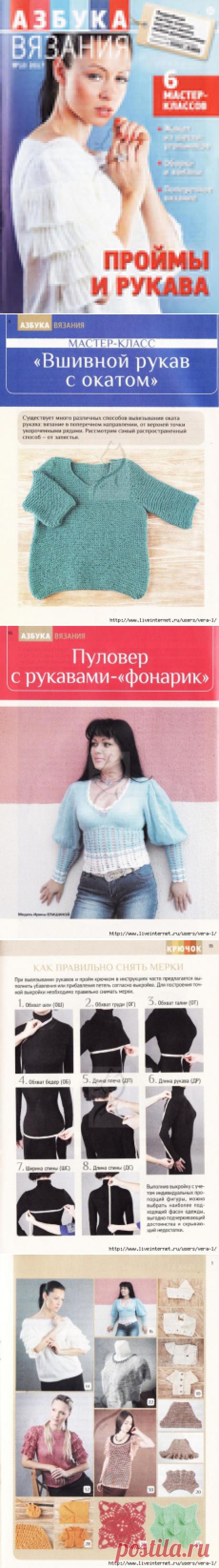 «Азбука вязания №10 2017»