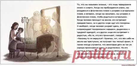 Микаэль Айванхов о Жизни и Смерти