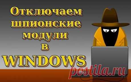 Отключаем шпионские функции Windows 10 программы и системные методы.