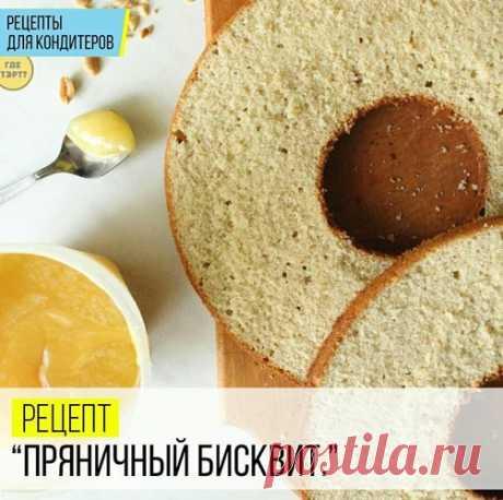 """Рецепт """"Пряничный бисквит"""""""