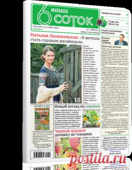 Газета для землевладельцев, садоводов и огородников. Выходит 2 раза в месяц. Содержит море полезной информации по работе в саду, огороде и на даче!