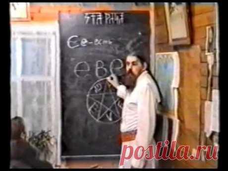 Древнерусскiй Языкъ 3 курс - урок 01, 02 (Образы Буквиц)