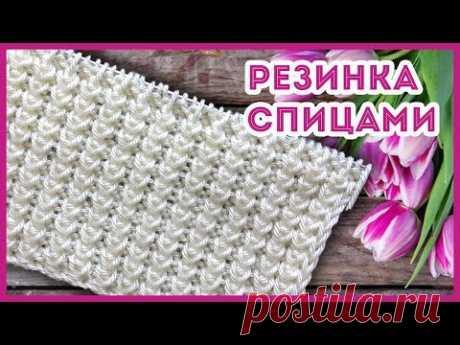 (3462) Красивая и объемная резинка спицами - YouTube