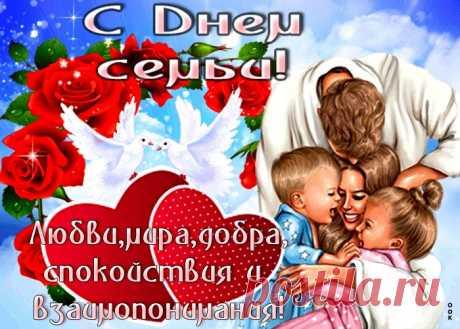 Международный День Семьи - Открытки
