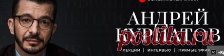 Andrey Kurpatov - YouTube