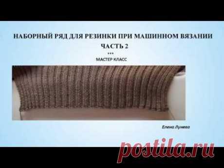 Наборный ряд для резинки при машинном вязании. Часть 2