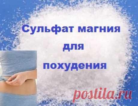 Сульфат магния для похудения. Как принимать