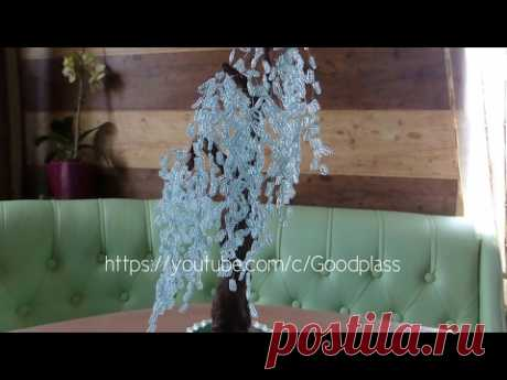 Beadwork. We spin Yves's tree from beads. Part 1