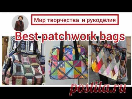 Лоскутные идеи для сумок ручной работы.Квилт/пэчворк.(Не мои работы)Лоскутное шитье сумок.