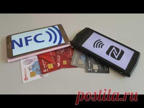 Зачем нужен NFC? Бесконтактная оплата. NFC в телефоне что это. nfc как пользоваться.