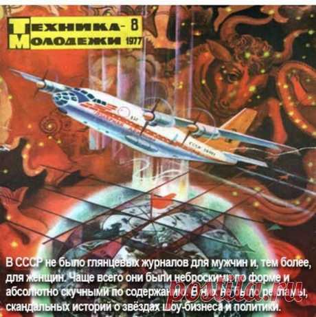 Что думает поколение середины 80-х и 90-х об СССР | ОПТИМИСТ