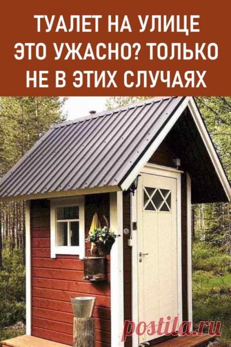 Туалет на улице — это ужасно? Не в этих случаях! Летний туалет, это удобно. У кого есть загородный дом, тот понимает. #дача #загородныйдом #туалет #туалетнаулице #дизайн