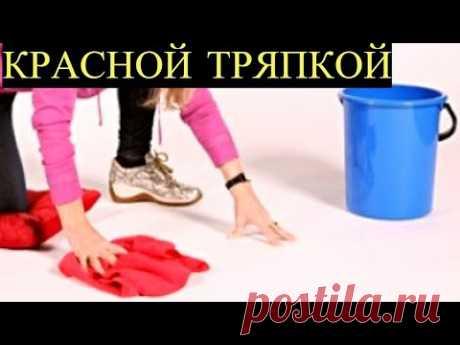 Почему многие Люди моют Пол тряпкой Красного цвета? В чём Секрет? - YouTube