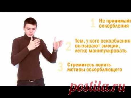 «Вас обидели?» или «Как реагировать на оскорбления?» . Грицьков Степан
