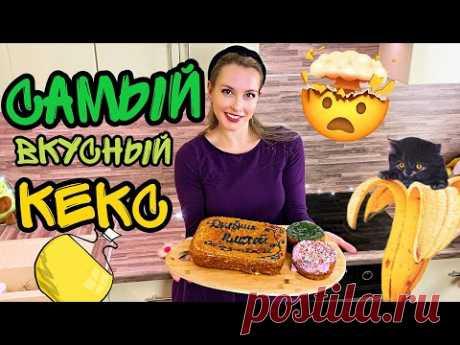 Банановый кекс Пошаговый рецепт Банановый пирог в духовке Простая и вкусная домашняя выпечка