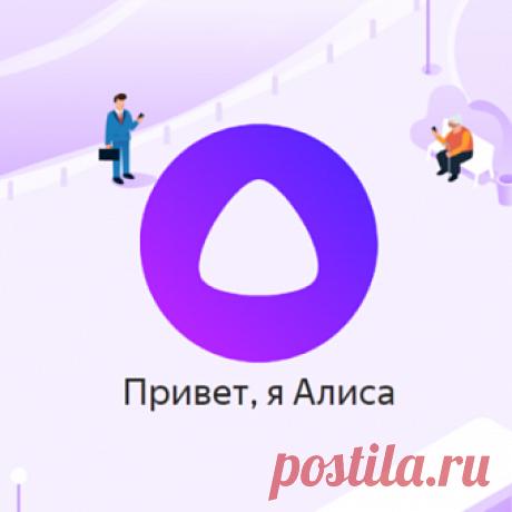 Скачать Alisa / Алиса для Windows. Проверено антивирусами :: SoftCatalog.ru