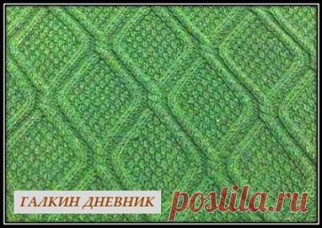 ГАЛКИН ДНЕВНИК : Рельефный узор спицами - ромбы с переплетением (11)
