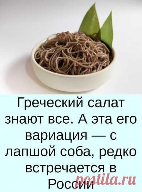 Греческий салат знают все. А эта его вариация — с лапшой соба, редко встречается в России