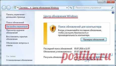 Где хранятся обновления Windows 7, как отключить обновление Windows 7?