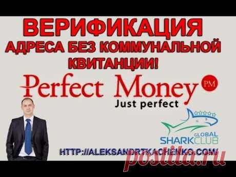 🔴✦➤● Верификация Perfect Money без квитанции коммунальных оплат