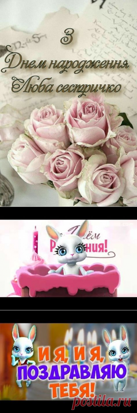 Еще пины для вашей доски «День рождение» • petrova_mart@ukr.net