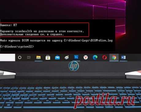 Ошибка 87 в Windows при работе с DISM