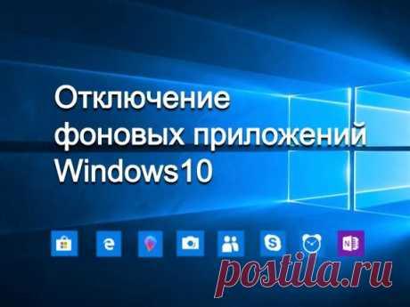 Отключение фоновых приложений Windows10 - Помощь пенсионерам