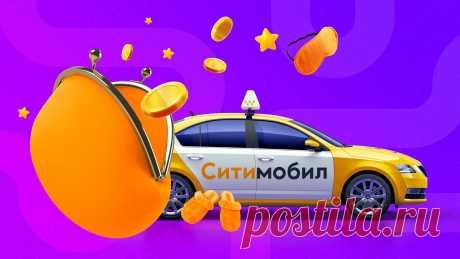 Как подключиться к СитиМобил в Омске. Регистрируем за 1 час дистанционно. Подключение к СитиМобил происходит только через партнерский парк. Самостоятельная регистрация в такси без модерации водителя — невозможна!