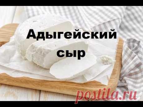 Адыгейский сыр НАСТОЯЩИЙ (простой рецепт приготовления)