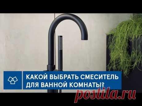 Какой выбрать смеситель для ванной комнаты? | Типы смесителей
