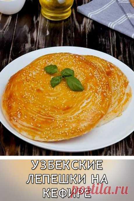 Существует много рецептов узбекских лепешек с начинкой и без. Мы выбрали простой, но не менее вкусный. Пышная лепешка станет отличной альтернативой белому хлебу. Под красивой золотой корочкой скрывается нежная мякоть. Выпечку легко разделить на слои благодаря технике приготовления. И у нее приятный сливочный аромат.