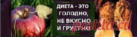 "ХУДЕЙТЕ БЕЗ ГОЛОДА - МЕНЮ ""КОМФОРТ"""