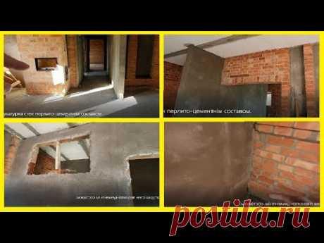 Штукатурка стен (перлито-цементная). Советы по выполнению