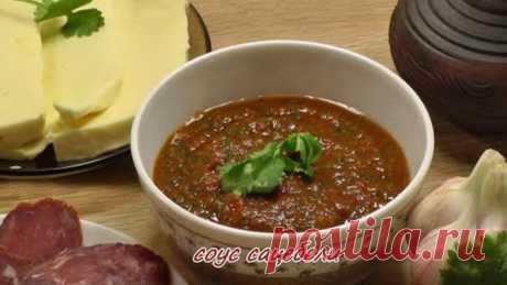 Хит грузинской кухни - соус сацебели. Просто, вкусно, недорого.