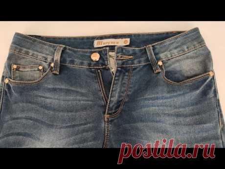 Не выкидывайте любимые джинсы, если они стали малы в талии. Их можно расширить, покажу как