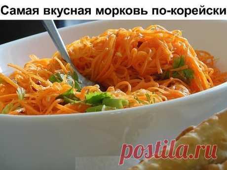 Самая вкусная морковь по-корейски.  На 1 кг. моркови: 3 ст.л.сахара, 1 ч.л. соли, 1 ст.л. кориандра молотого, 2 ст.л. уксуса, 0,5 ч.л. черного молотого перца, щепотка красного молотого перца, 5 зубков чеснока, 100-150 грамм растительного масла.  Морковь натираем на специальной терке, посыпаем сверху всеми специями, переминаем слегка её руками, выкладываем в миску, добавляем уксус, чеснок, пропущенный через чеснокодавку, и растительное масло (масло необходимо закипятить).  ...