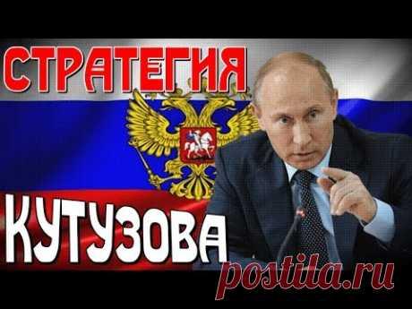 Путин и стратегия Кутузова – история щадит победителей